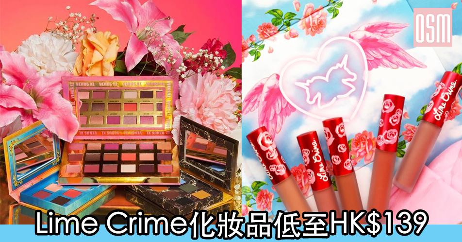 網購Lime Crime化妝品低至HK$139+免費直運香港/澳門