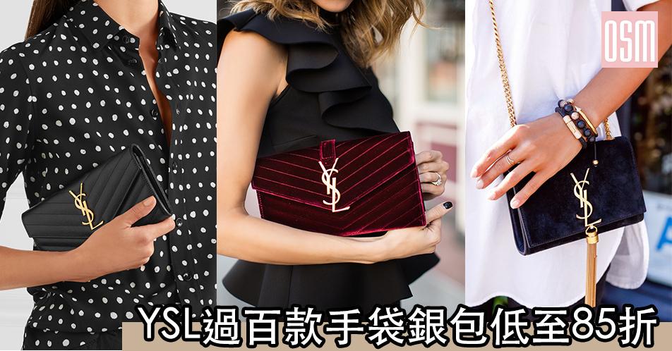 網購YSL過百款手袋銀包低至85折+免費直運香港