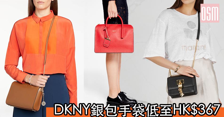網購DKNY銀包手袋低至HK$367+免費直運香港/澳門