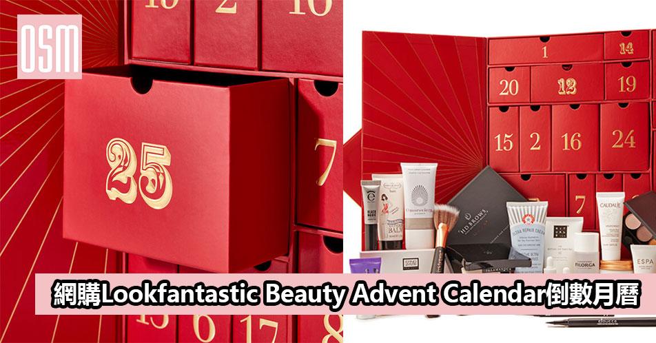 網購Lookfantastic Beauty Advent Calendar倒數月曆 +免費直運香港/澳門