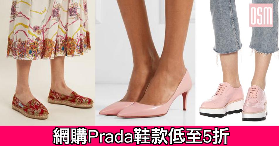 網購Prada鞋款低至5折+免費直運香港/澳門