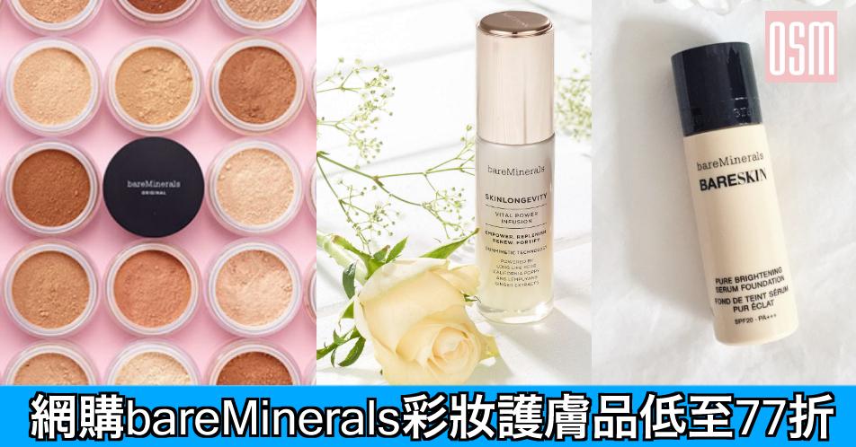 網購bareMinerals彩妝護膚品低至77折+免費直運香港