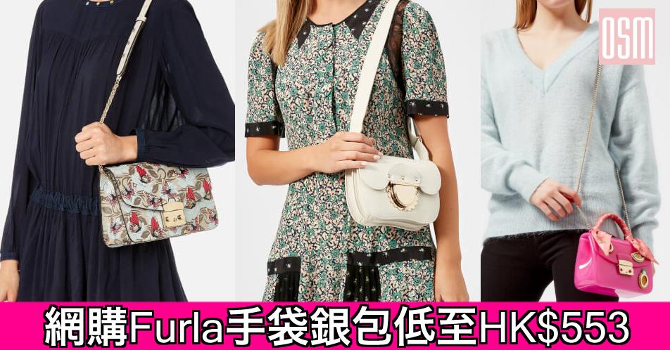 網購Furla手袋銀包低至HK$553+免費直運香港/澳門