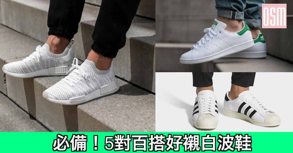 必備!5對百搭好襯白波鞋+免費直運香港/澳門