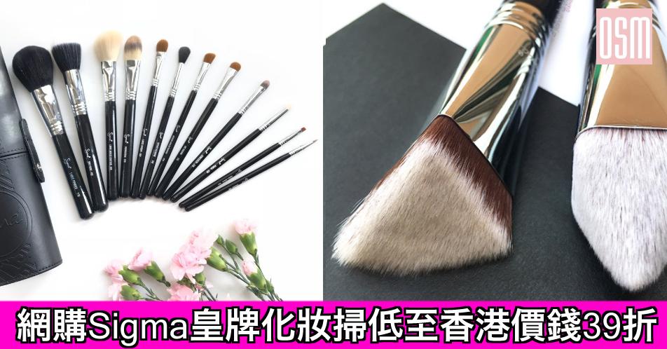 網購Sigma皇牌化妝掃低至香港價錢39折+免費直送香港/澳門