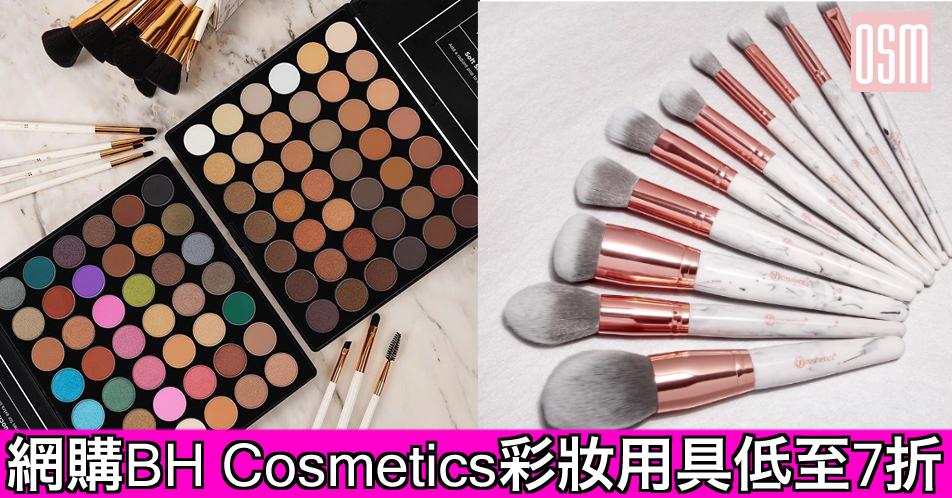 網購BH Cosmetics彩妝用具低至7折+免費直運香港/澳門