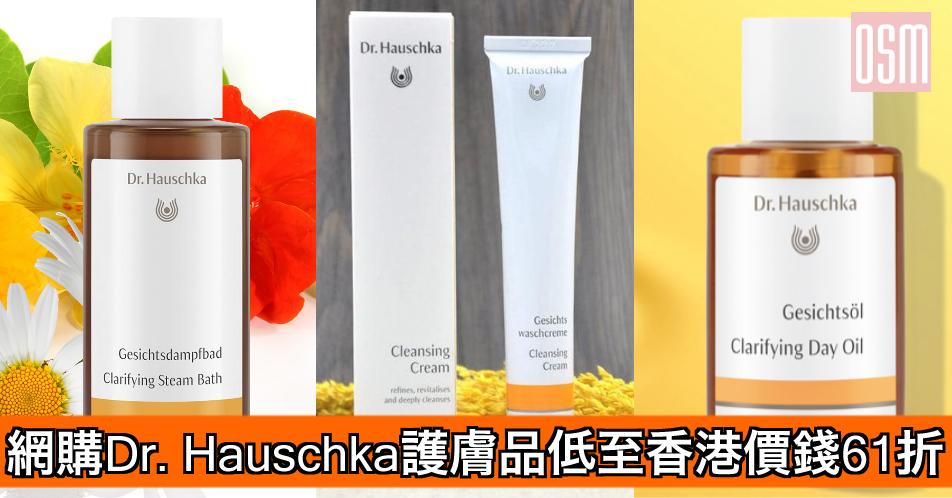 網購Dr. Hauschka護膚品低至香港價錢61折+免費直運香港/澳門