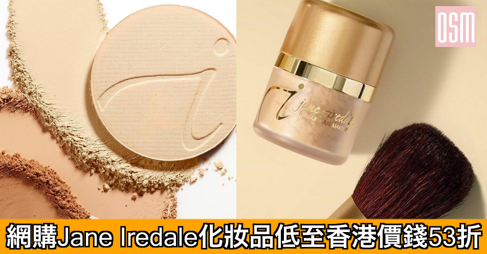 網購Jane Iredale化妝品低至香港價錢53折+免費直送香港