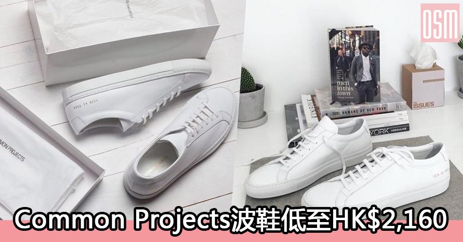 網購Common Projects波鞋低至HK$2,160+免費直運香港/澳門