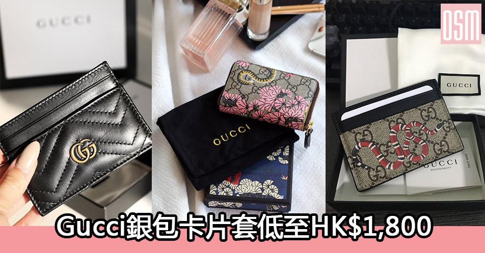 網購Gucci銀包卡片套低至HK$1,800+免費直運香港/澳門