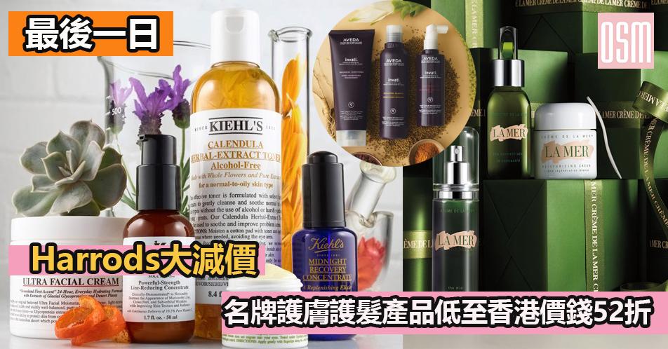 最後一日!KIEHL'S,LA MER,fresh,Aveda低至香港價錢52折+直運香港/澳門