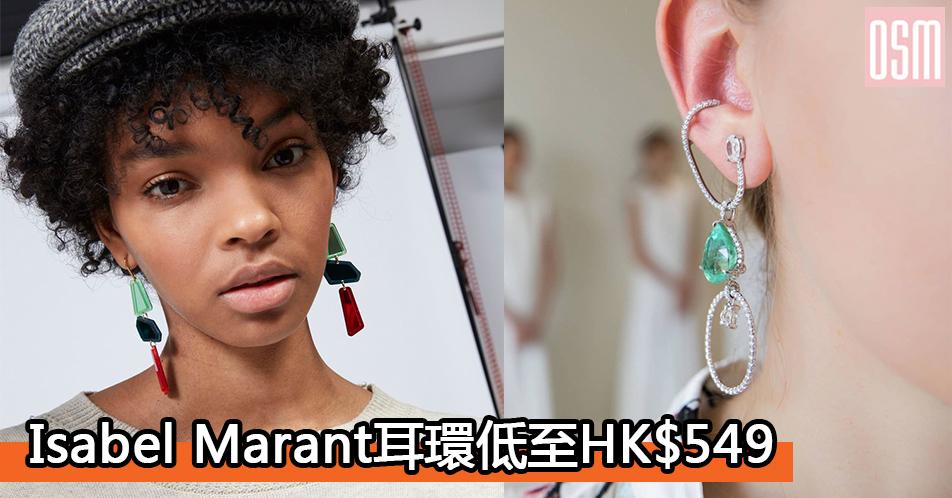 網購Isabel Marant耳環低至HK$549+免費直運香港/澳門