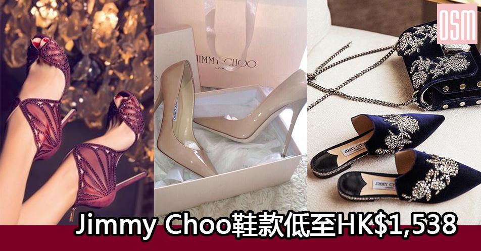 網購Jimmy Choo鞋款低至HK$1,538+(限時)免費直運香港/澳門