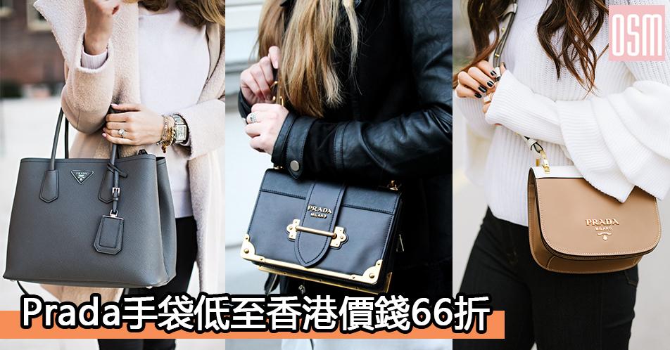 網購Prada手袋低至香港價錢66折+免費直運香港/澳門