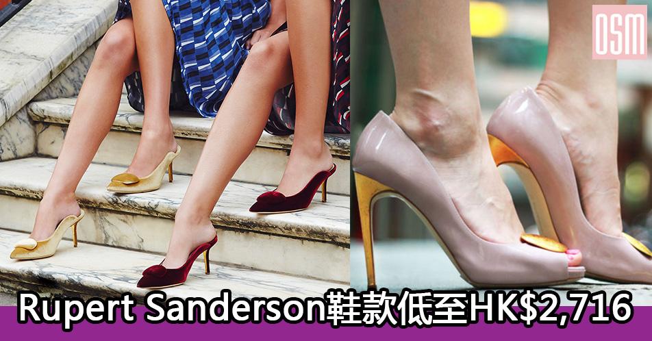 網購Rupert Sanderson鞋款低至HK$2,716+免費直運香港/澳門