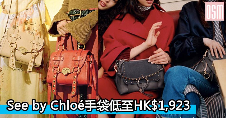 網購See by Chloé手袋低至HK$1,923+免費直送香港/澳門