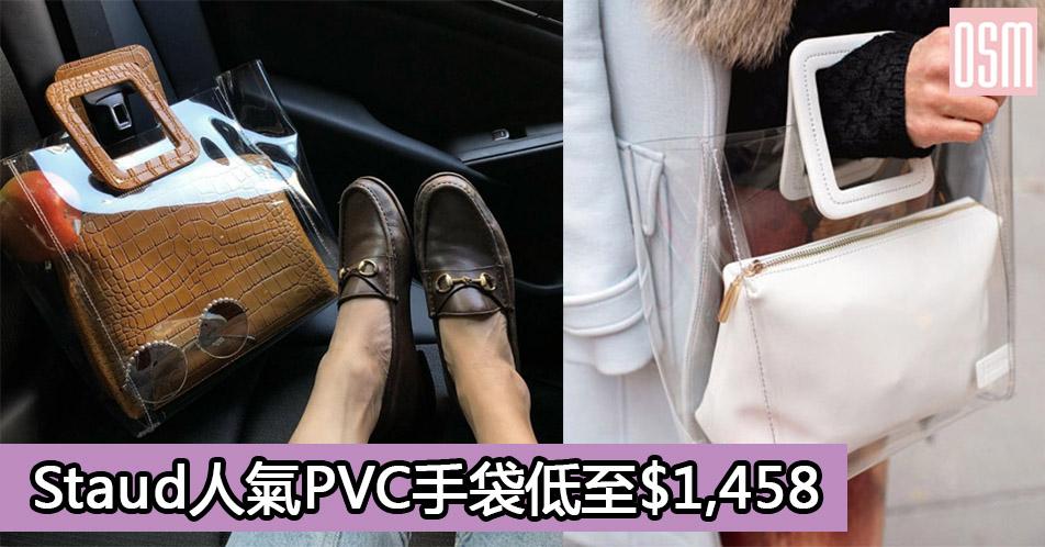 網購Staud人氣PVC手袋低至HK$1,458+免費直運香港/澳門
