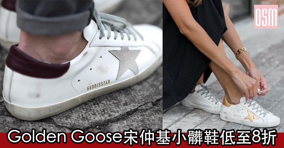 網購Golden Goose宋仲基小髒鞋低至8折+直運香港/澳門