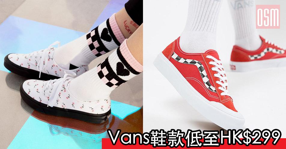 網購Vans鞋款低至HK$299+免費直運香港/澳門