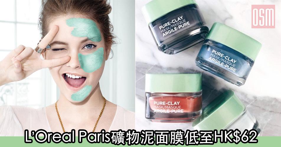 網購L'Oreal Paris礦物泥面膜低至HK$62+免費直送香港/澳門