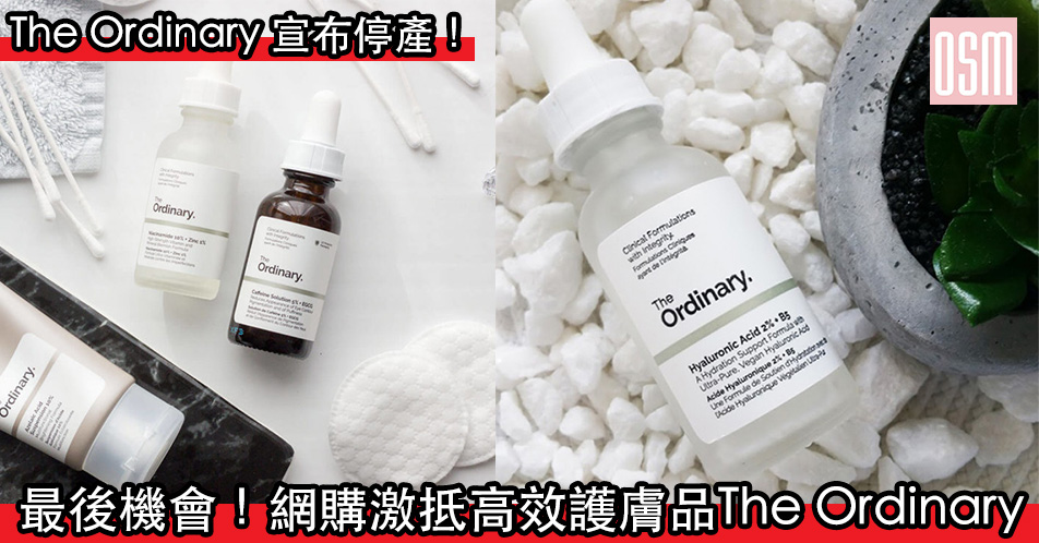 最後機會!網購激抵高效護膚品The Ordinary+免費直送香港/澳門