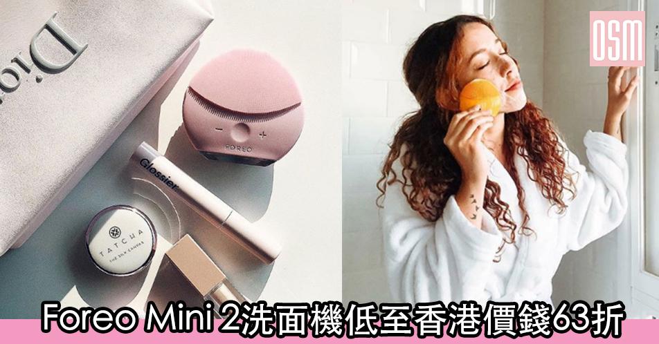 網購Foreo Mini 2洗面機低至香港價錢63折+直運香港/澳門