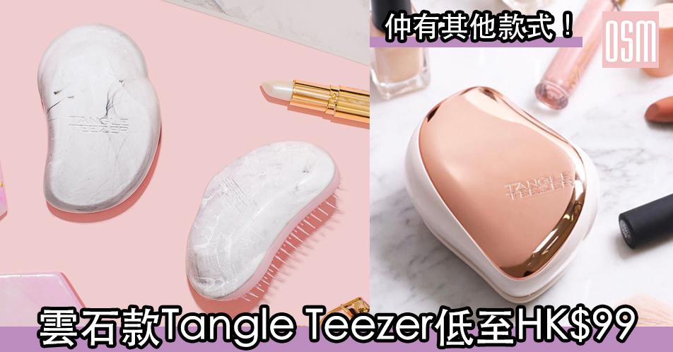 網購雲石款Tangle Teezer低至約HK$99+免費直運香港/澳門