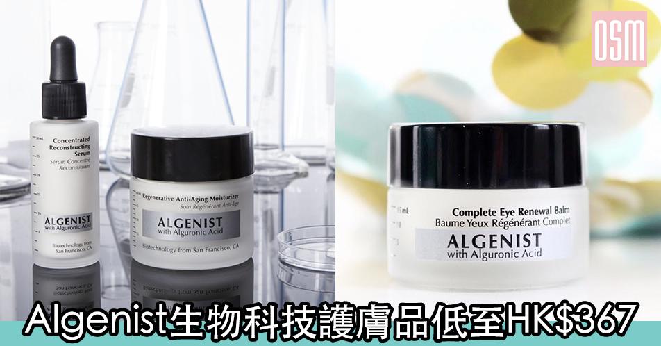 網購Algenist生物科技護膚品低至HK$367+免費直運香港/澳門