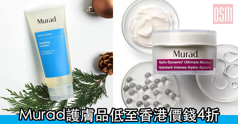 網購Murad護膚品低至香港價錢4折+免費直運香港/澳門