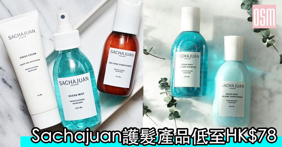 網購Sachajuan護髮產品低至HK$78+免費直運香港/澳門