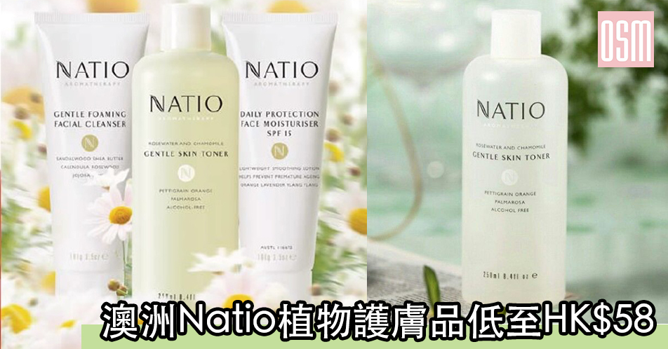 網購澳洲Natio植物護膚品低至HK$58+免費直運香港/澳門