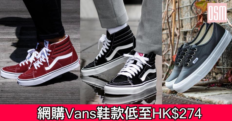 網購Vans鞋款低至HK$274+免費直運香港/澳門