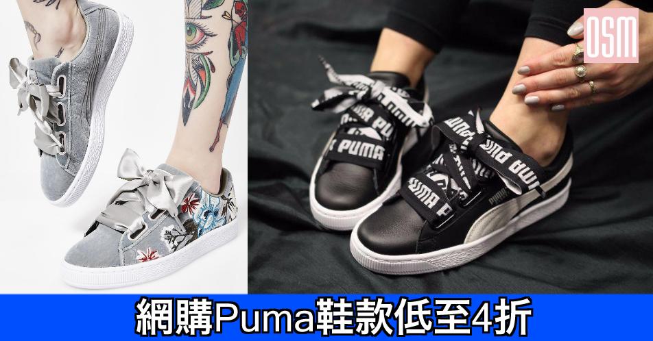 網購Puma鞋款低至4折+免費直運香港/澳門