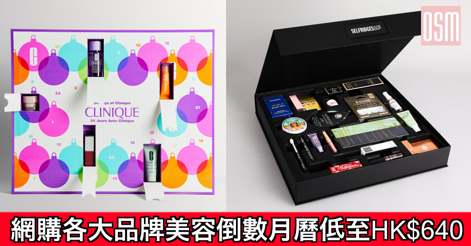 網購各大品牌美容倒數月曆低至HK$640+直運香港/澳門