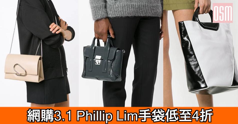 網購3.1 Phillip Lim手袋低至4折+免費直運香港/澳門