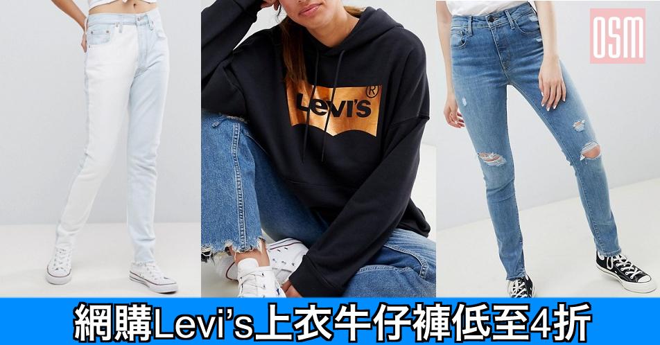 網購Levi's上衣牛仔褲低至4折+免費直送香港/澳門