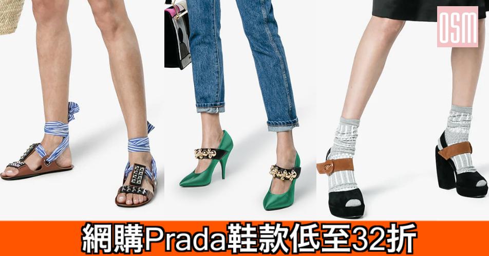 網購Prada鞋款低至32折+免費直運香港/澳門