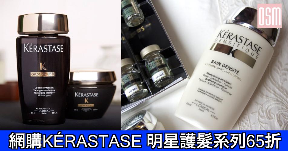 網購KÉRASTASE明星護髮系列65折+免費直運香港/澳門