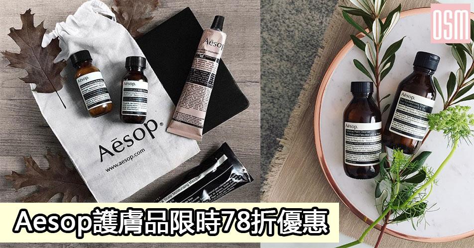 網購Aesop護膚品限時78折優惠+免費直送香港/澳門