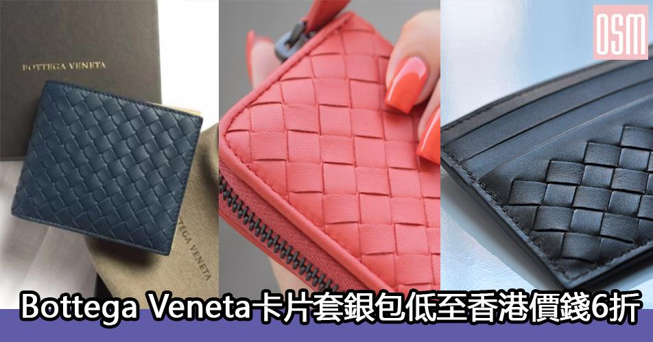 網購Bottega Veneta卡片套銀包低至香港價錢6折+免費直運香港/澳門