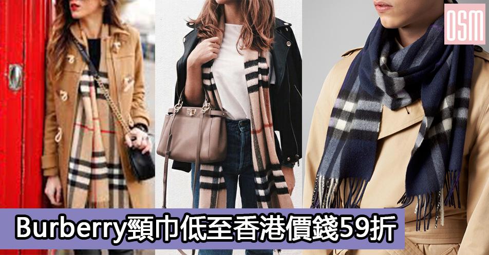 網購Burberry頸巾低至香港價錢59折+免費直運香港/澳門