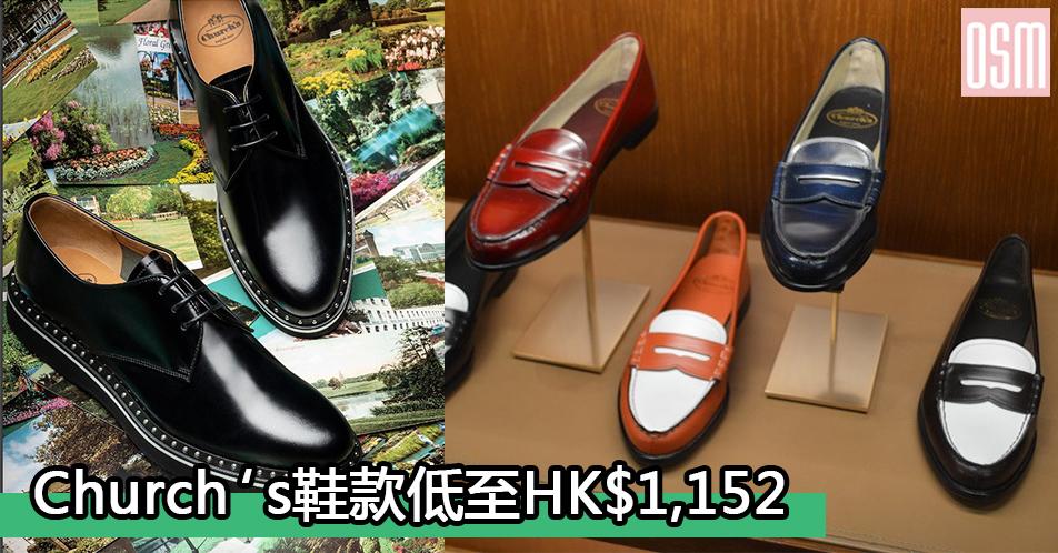 網購Church's鞋款低至HK$1,152+免費直運香港/澳門