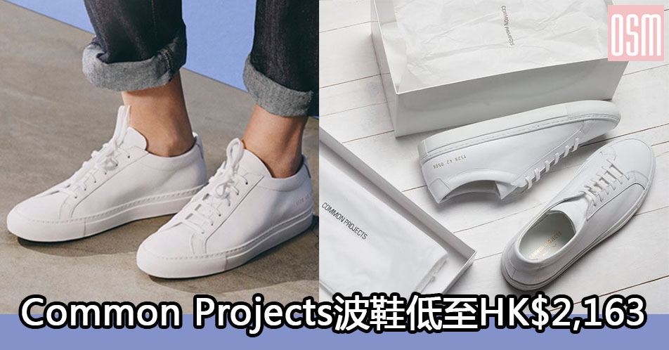 網購Common Projects波鞋低至HK$2,163+免費直運香港/澳門