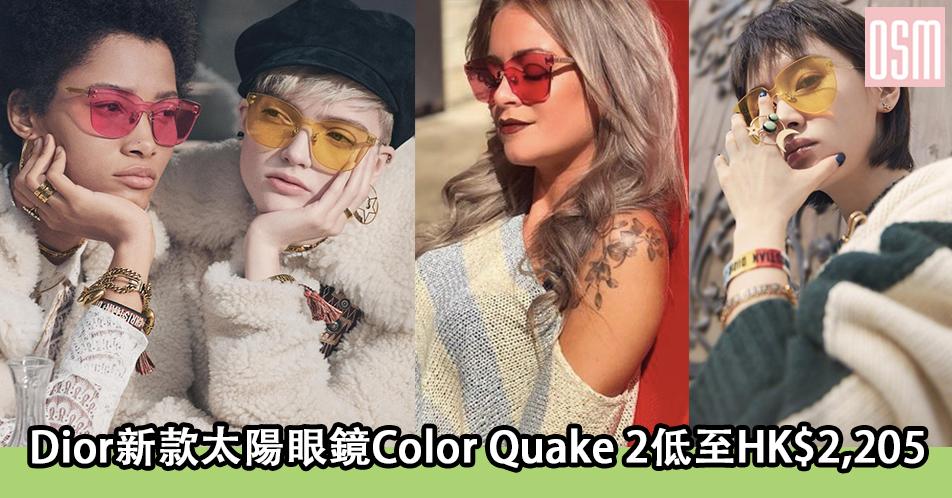 網購Dior新款太陽眼鏡Color Quake 2低至HK$2,205+免費直運香港/澳門