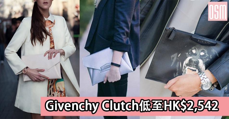 網購Givenchy Clutch低至HK$2,542+免費直運香港/澳門