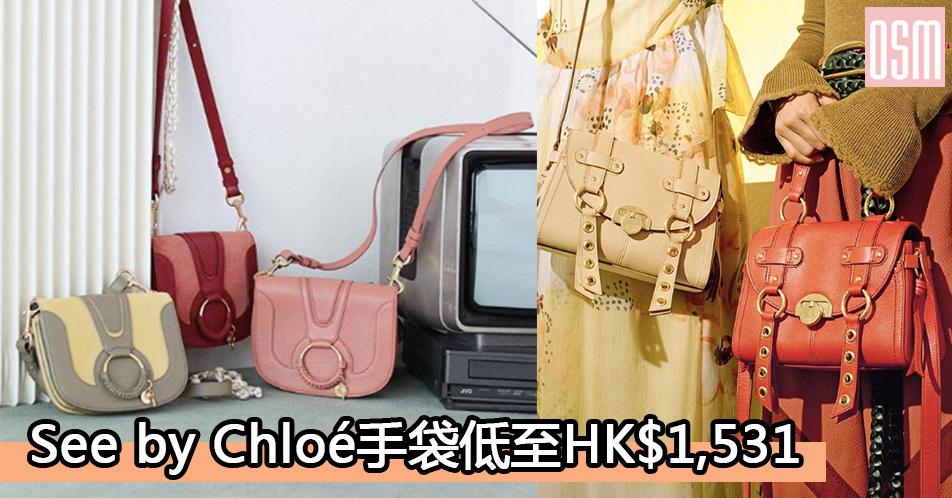 網購See by Chloé手袋低至HK$1,531+免費直運香港/澳門