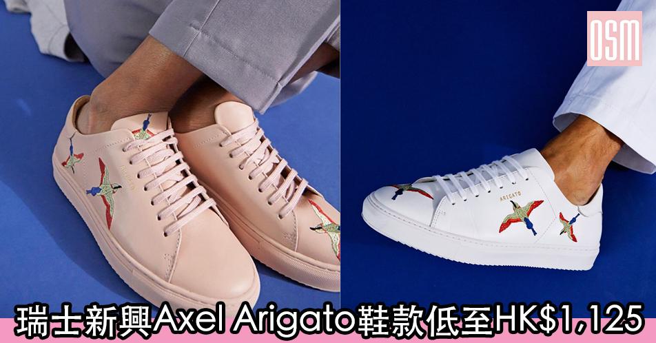 網購瑞士新興Axel Arigato鞋款低至HK$1,125+免費直運香港/澳門