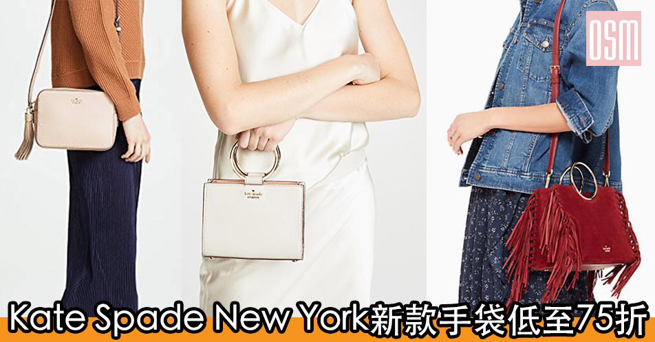 網購Kate Spade New York新款手袋低至75折+免費直運香港/澳門