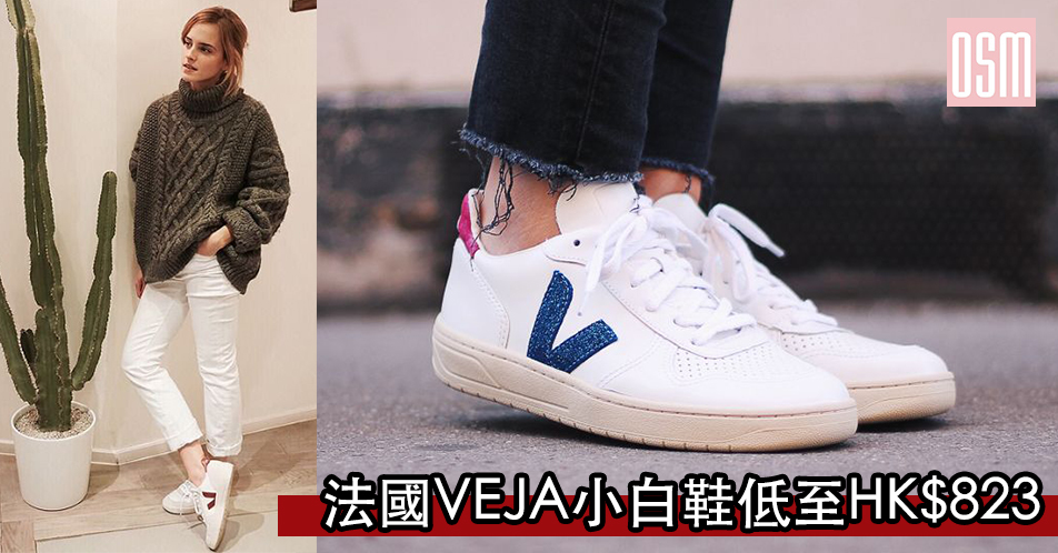 網購法國VEJA小白鞋低至HK$823+免費直運香港/澳門