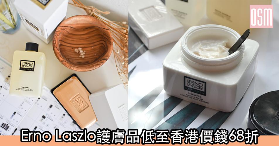 網購Erno Laszlo護膚品低至香港價錢68折+直運香港/澳門